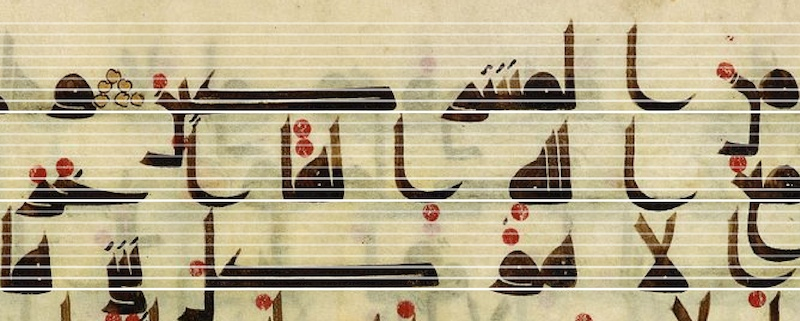 Interlines (detail), Single folio, Qur'an fragment, in Arabic, possibly Iraq, before 911 (The Morgan Library and Museum)