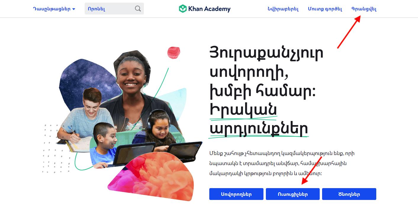 LOHP_Teachers.jpg