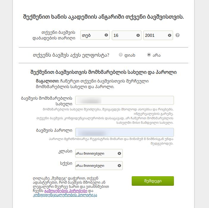 AddChildnoMail.png