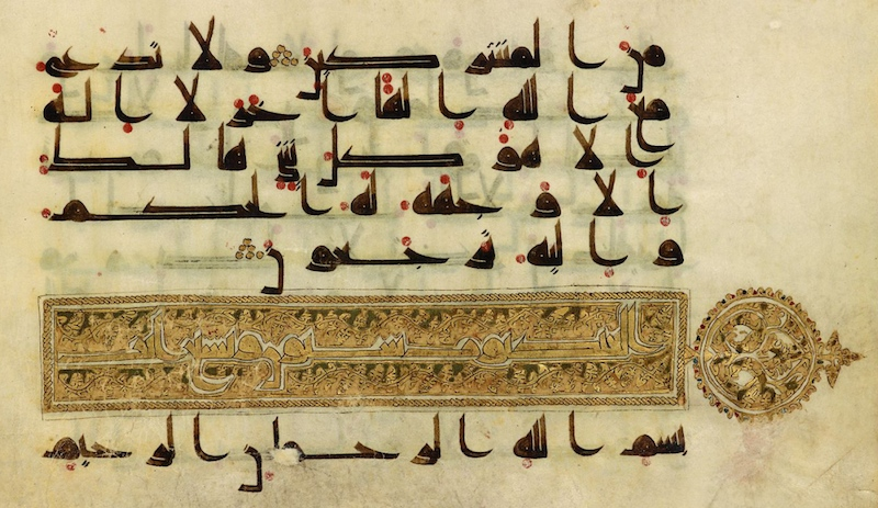 Qur'an fragment (detail), in Arabic. Possibly Iraq, before 911, vellum, MS M.712, fols. 19v–20r, 23 x 32 cm. (The Morgan Library and Museum)