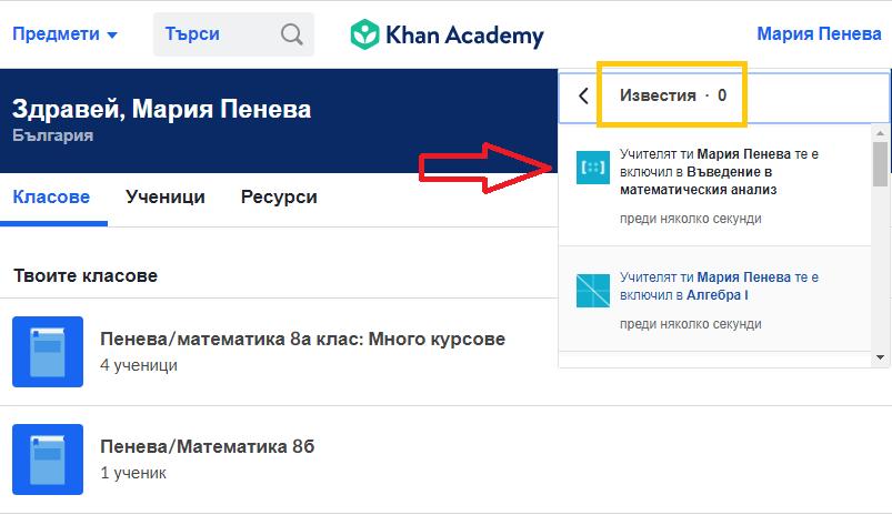 Class_Enrollment_Notification.png