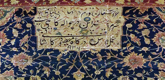 Ardabil Carpet (detail)