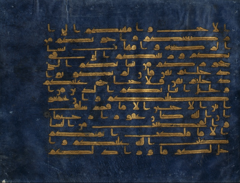 Kufic script in a folio from a Qur'an, probably made in Tunisia, Qairawan, c. 900-950 C.E., gold leaf, silver and ink on parchment with indigo, 28.5 x 37.5 cm (Los Angeles County Museum of Art)