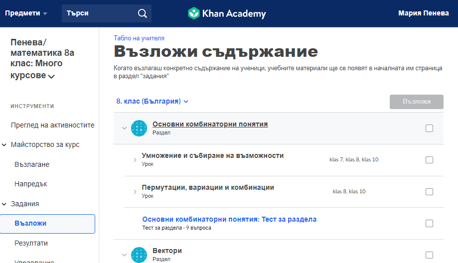 Assign_Page_in_Teacher_Dashboard.png