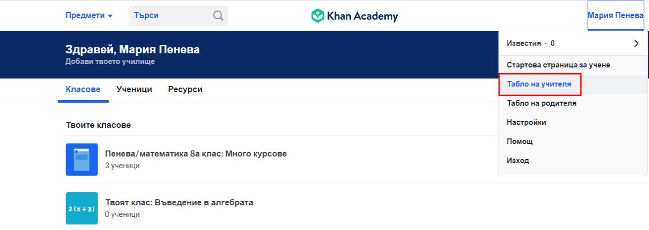 Teacher_Dashboard_in_Khan_Academy.png