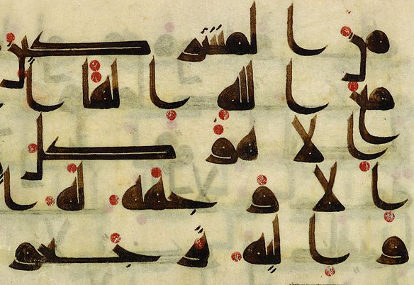 Qur'an fragment (detail), in Arabic, possibly Iraq, before 911 (The Morgan Library and Museum)