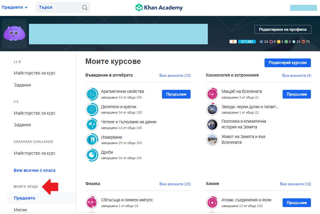 My_Courses_on_Khsn_Academy.png