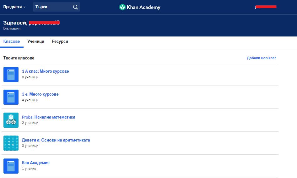 Classes_Tab_in_Teachers_Dashboard.png