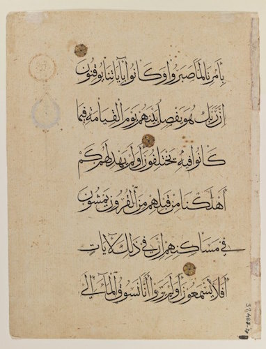 Folio from a Qur'an, 14th century, ink on paper, 13 1/5 in. x 5 1/5 inches (The Brooklyn Museum)