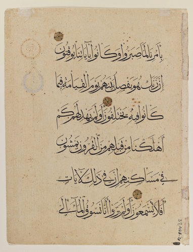 "Folio from a Qur'an, 14th century, ink on paper, 13 1/5 x 5 1/5"" (The Brooklyn Museum)"