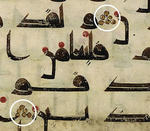 Sura, Qu'ran fragment (detail), in Arabic. Possibly Iraq, before 911, vellum, MS M.712, fols. 19v–20r, 23 x 32 cm. (The Morgan Library and Museum)